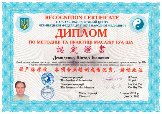 Диплом по методике и практике массажа Гуа Ша