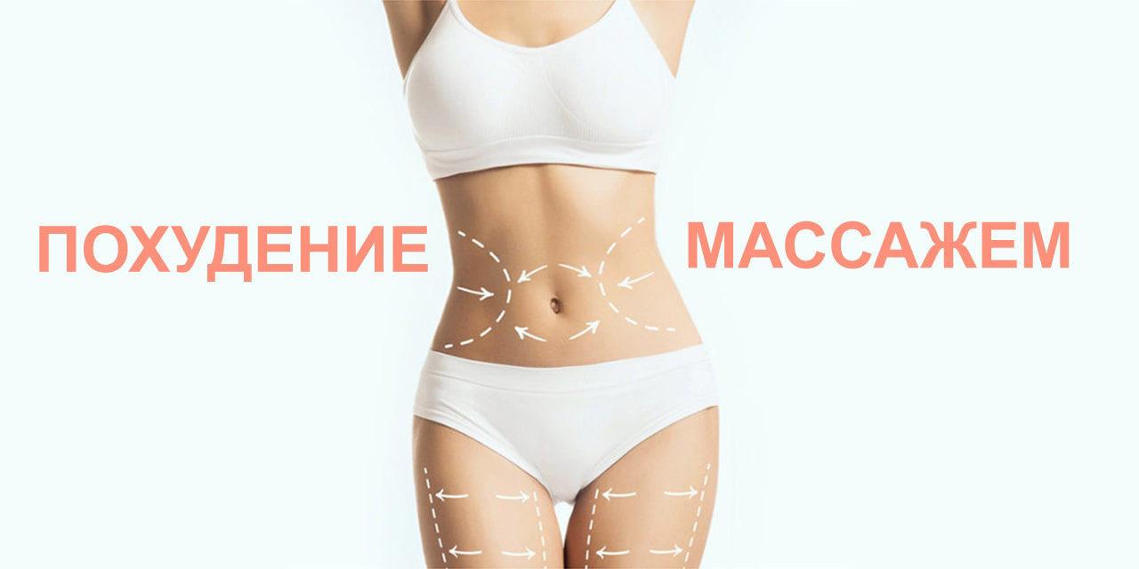 Как похудеть при помощи массажа