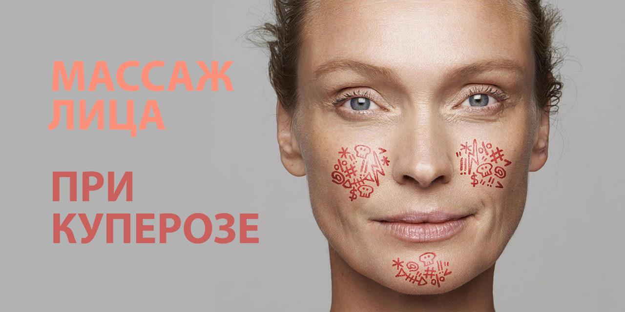 Массаж лица при куперозе