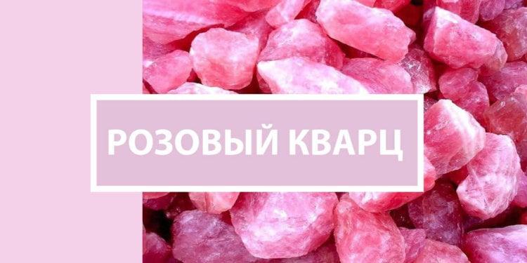 скребки Гуаша из розового кварца