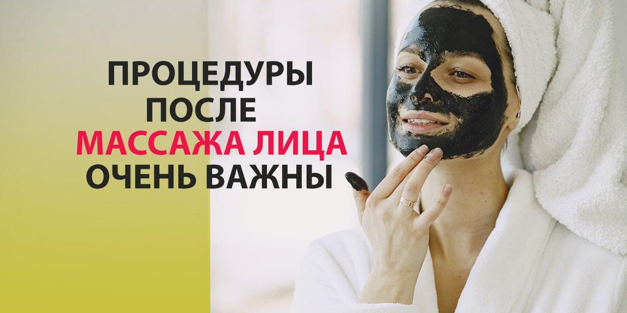 процедуры после массажа лица