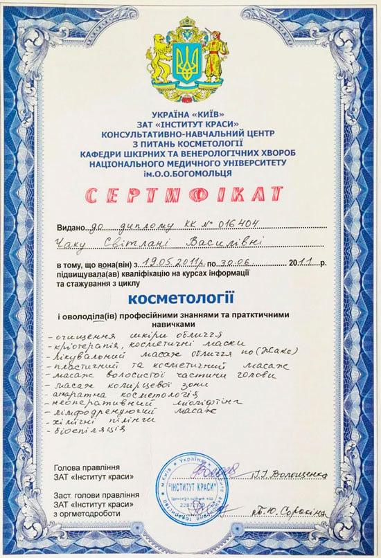 Сертификат по косметологии Институт Красоты