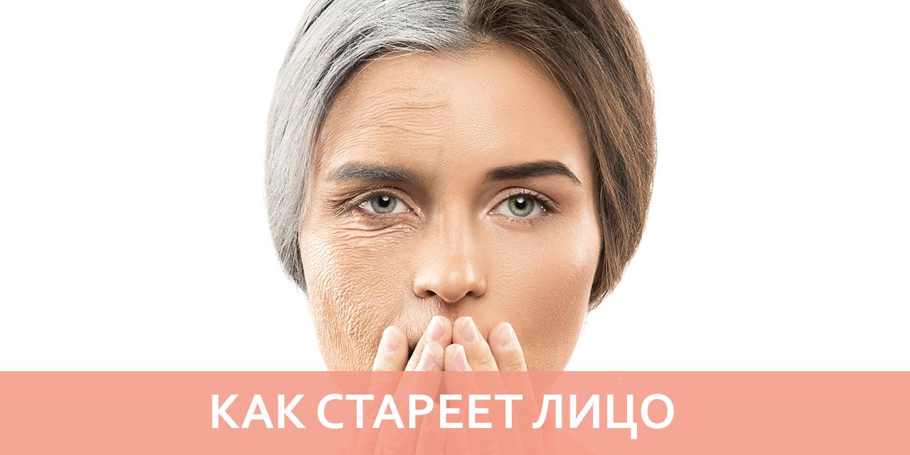 Как стареет лицо