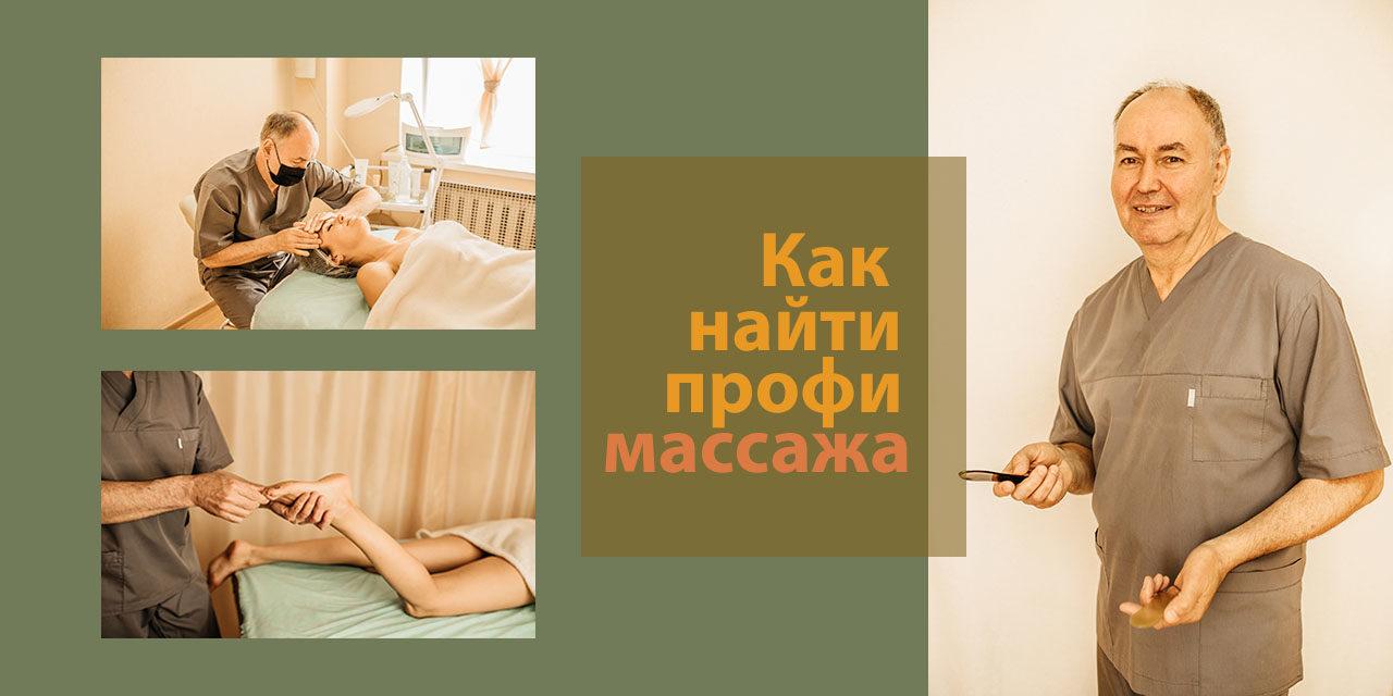 как определить качество массажа и выбрать массажиста