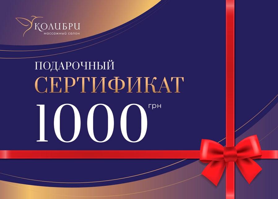 Подарочный сертификат на массаж 1000 грн.