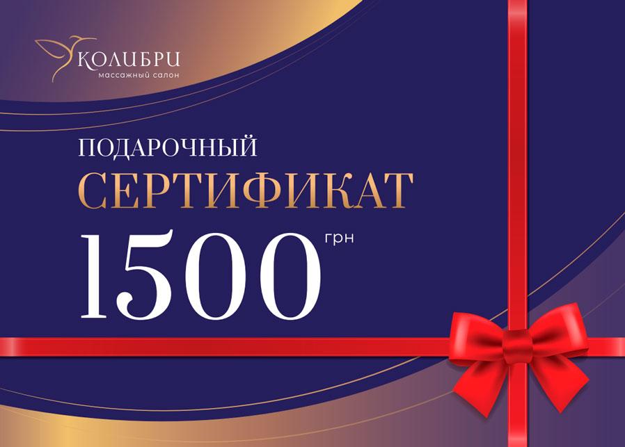 Подарочный сертификат на массаж 1500 грн.