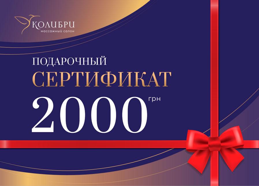Подарочный сертификат на массаж 2000 грн.