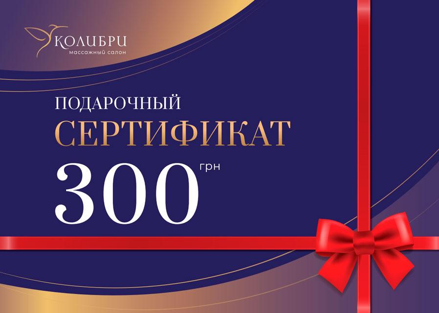 Подарочный сертификат на массаж 300 грн.