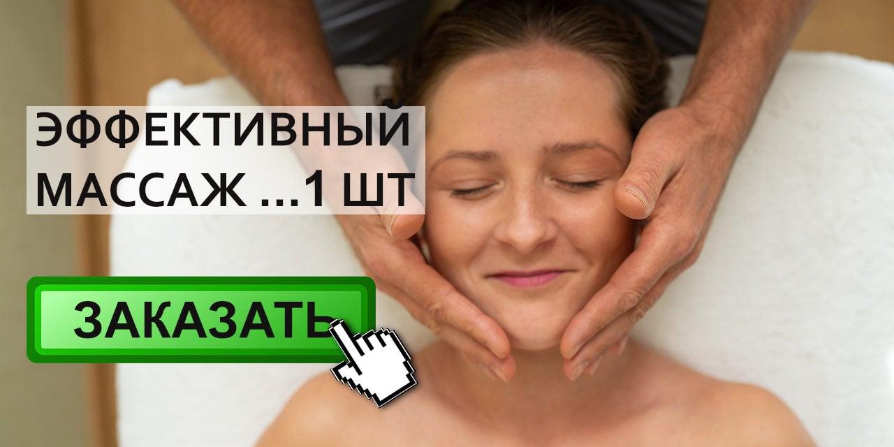 эффективный массаж лица