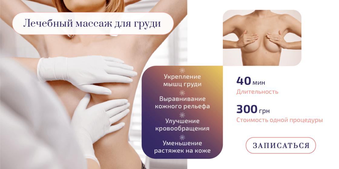 Лечебный массаж для груди