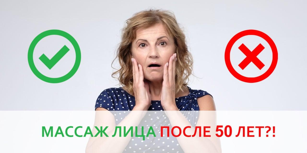 массаж лица после 50 лет
