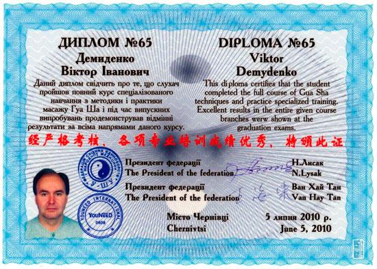 Диплом по методике и практике массажа Гуа Ша 2