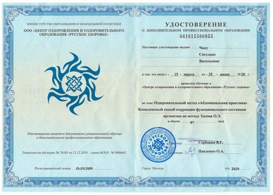Удостоверение о дополнительном профессиональном образовании