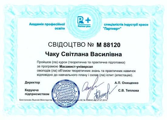 Сертификат по косметологии Партнер+