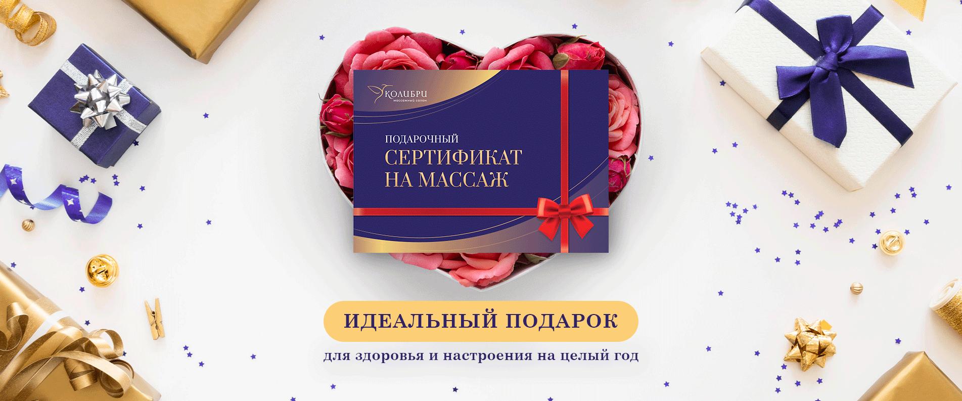 Подарочный сертификат на массаж на 14 февраля