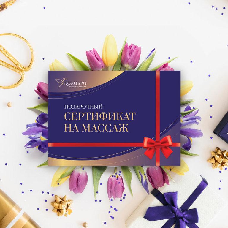 Подарунковий сертифікат на масаж на 8 березня