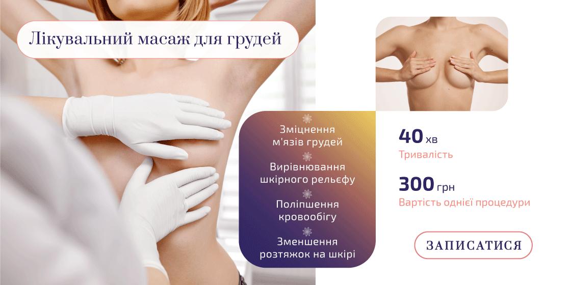 Лікувальний масаж грудей