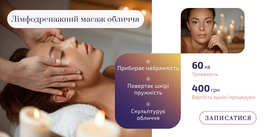 Лімфодренажний масаж обличчя