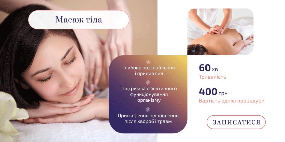 Класичний масаж спини і тіла