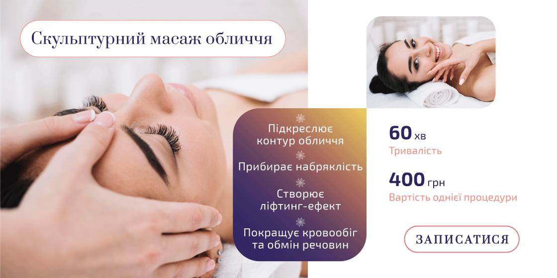 Скульптурний масаж обличчя