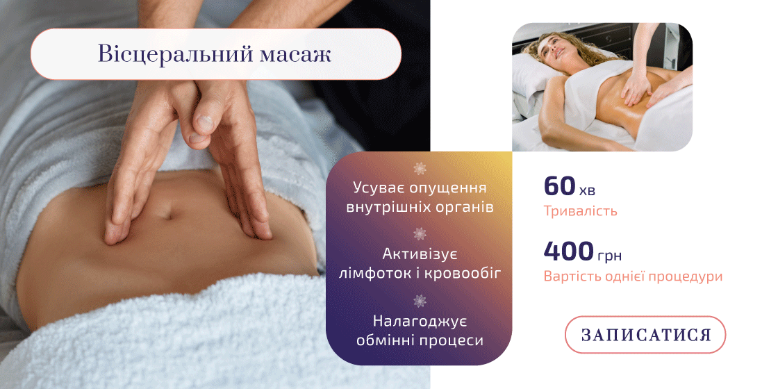Вісцеральний масаж