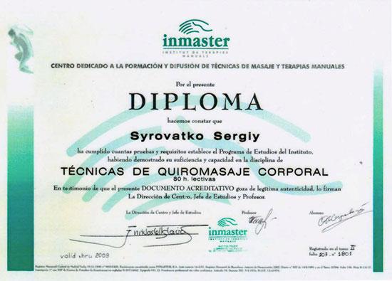 Диплом масажиста Сироватко Сергій