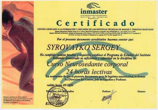 Сертификат массажиста Сыроватко Сергей 01