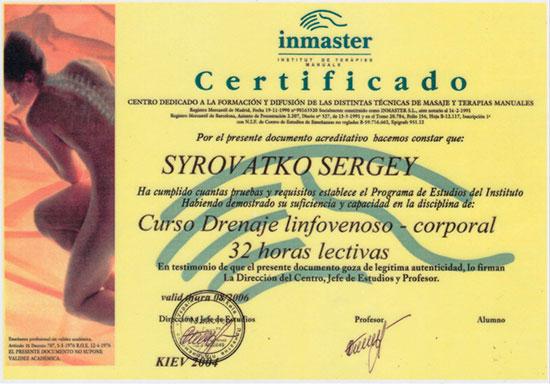 Сертификат массажиста Сыроватко Сергей 02