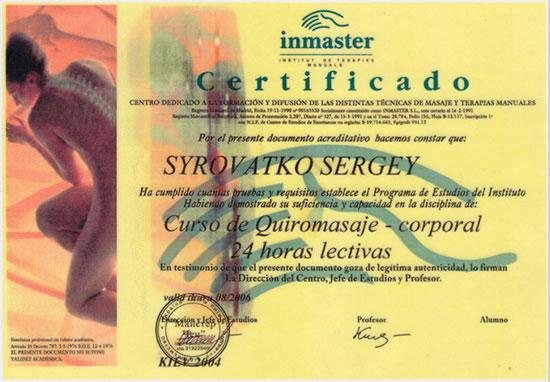 Сертификат массажиста Сыроватко Сергей 03
