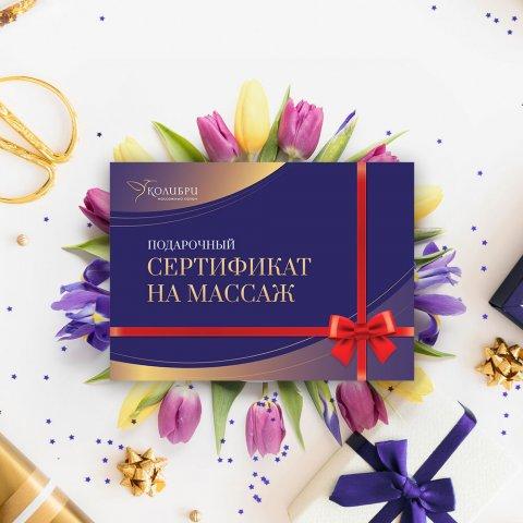 Подарочный сертификат на массаж на 8 марта